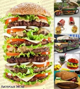 Коллаж Гамбургер. Автор TigraLutaja