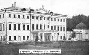 Санатория Гриневского