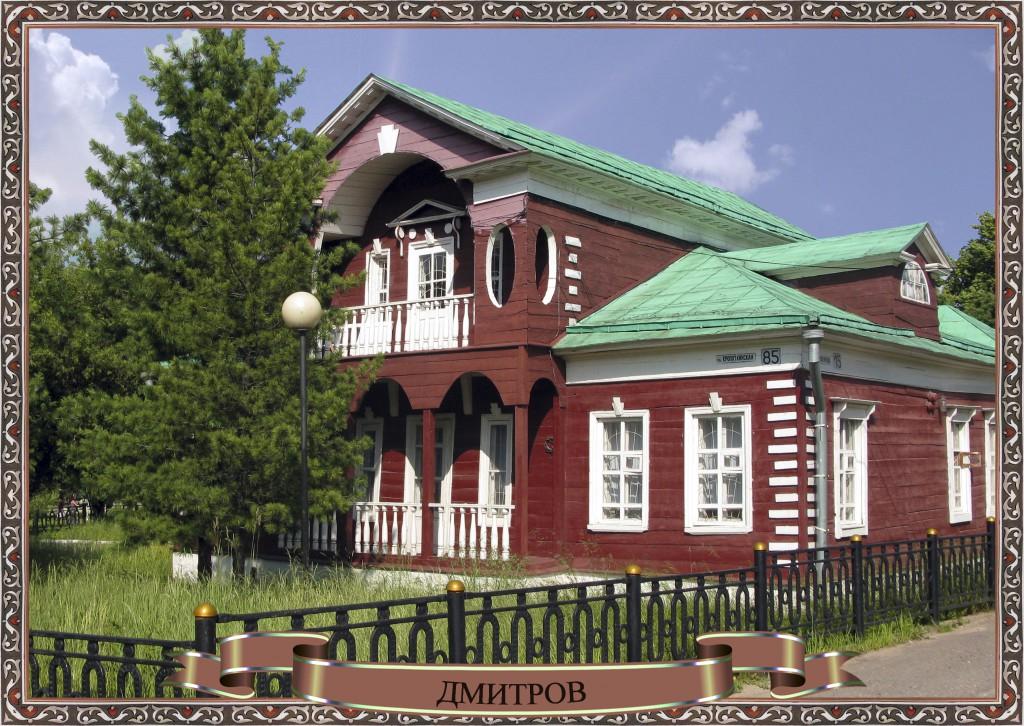 Дом купцов Клятовых, г. Дмитров