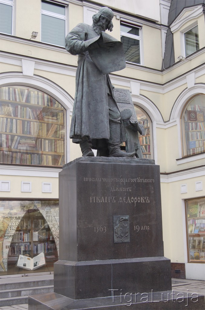 Памятник Фёдорову