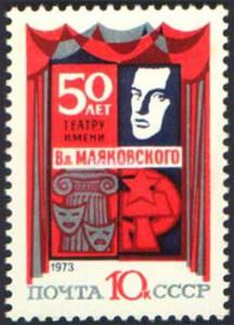 50 лет театру им Маяковского