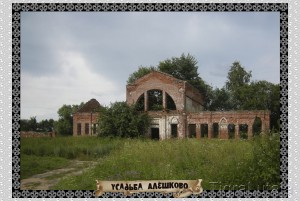 Усадьба Алёшково