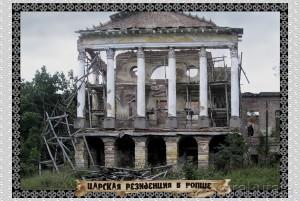 царская резиденция в Ропше
