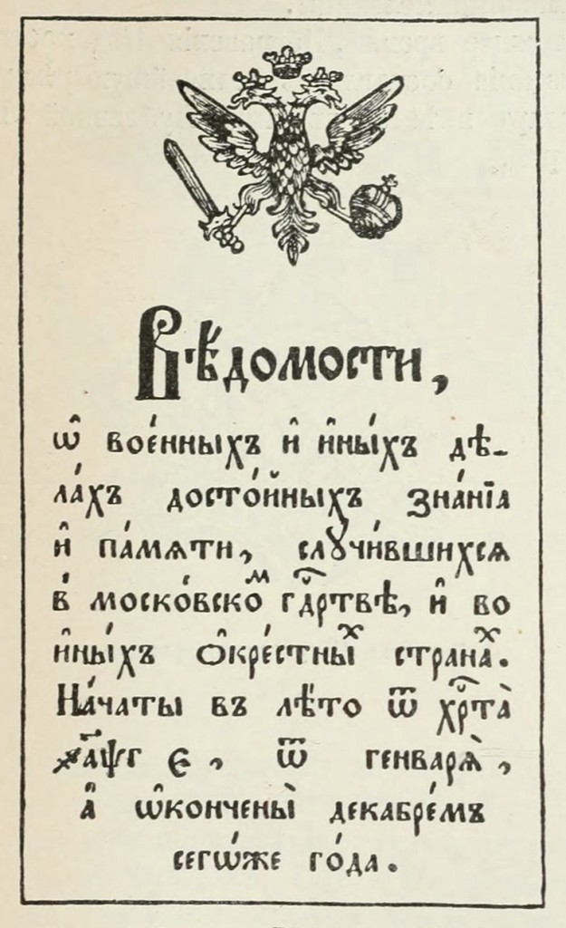 Ведомости 1703 г