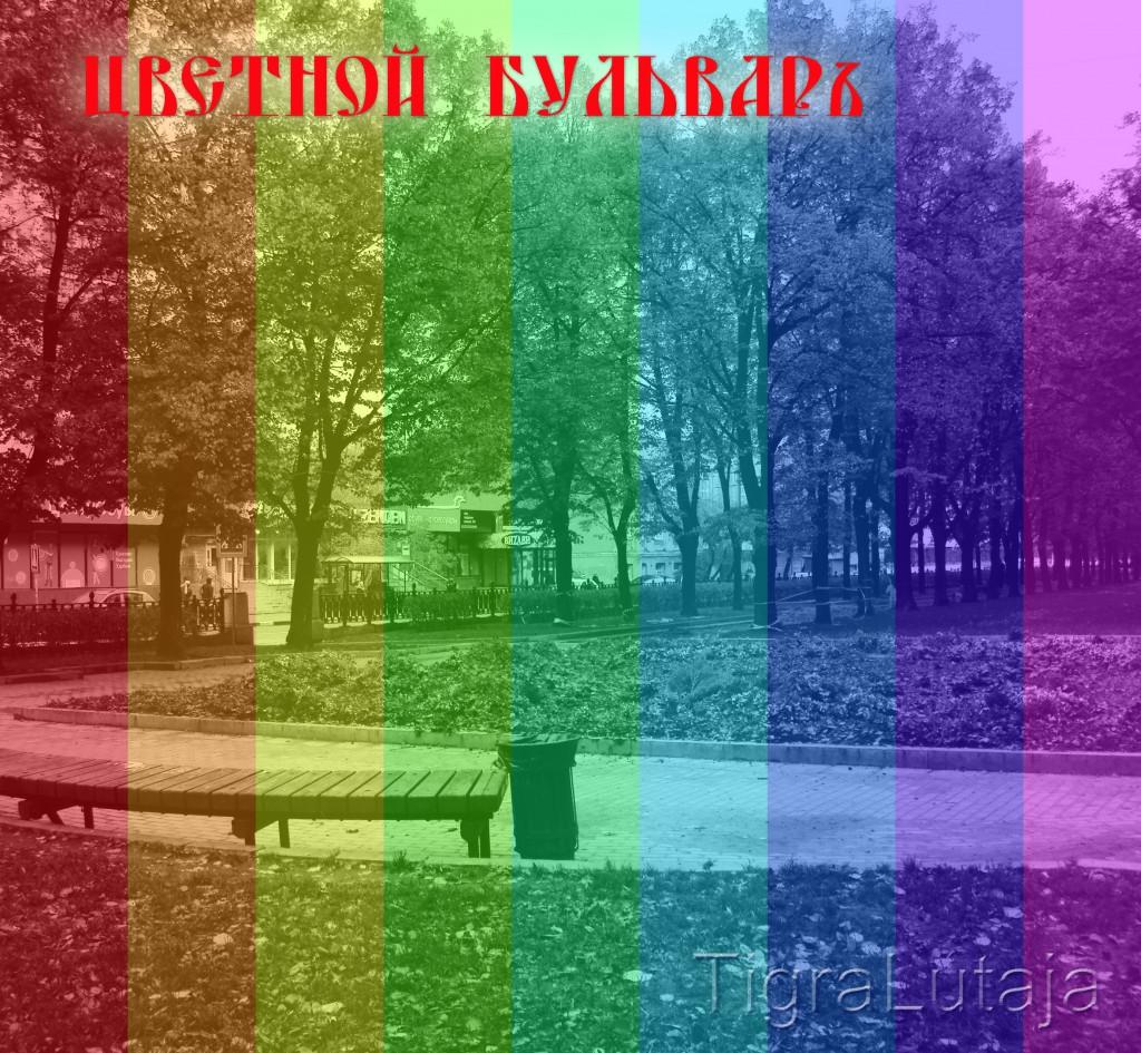 цветной бульвар