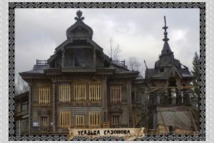 Усадьба Сазонова в Осташево