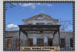 Усадьба Орловых-Давыдовых Усолье