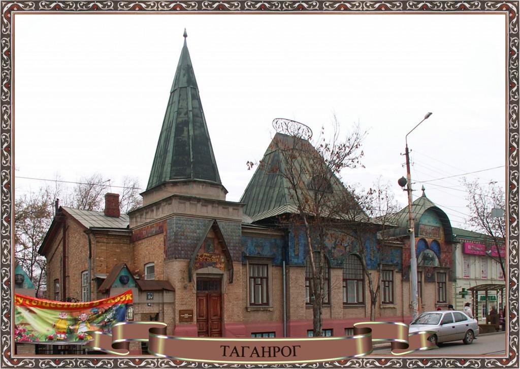 Музей градостроительства и быта, г. Таганрог