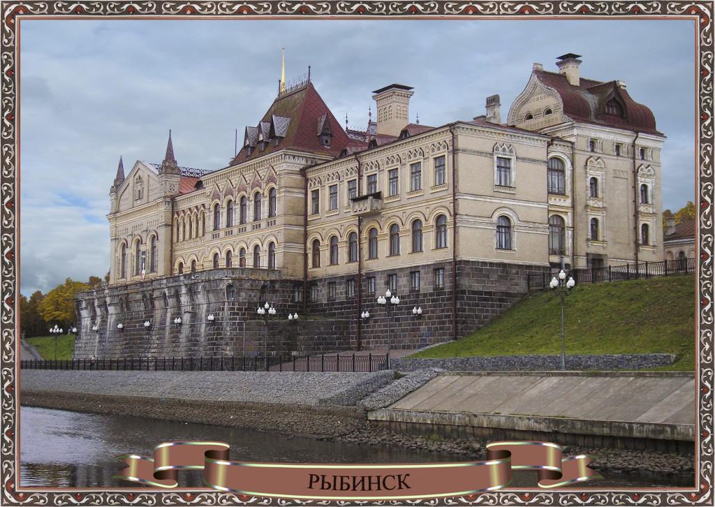 Здание Новой хлебной биржи, г. Рыбинск