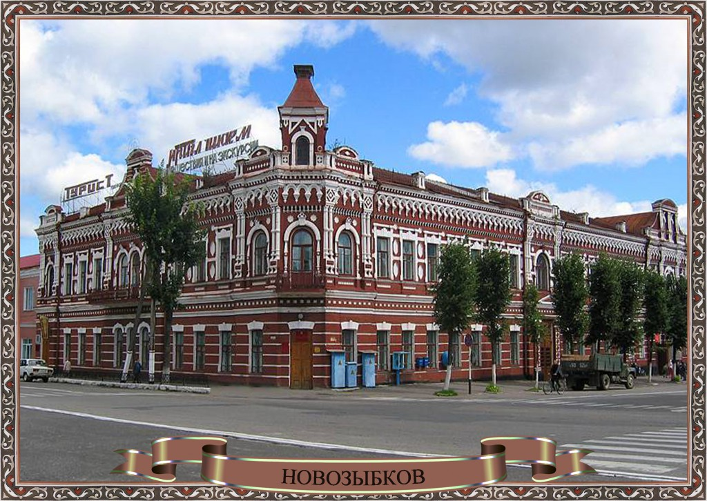 Дом купца Певзнера, г. Новозыбков
