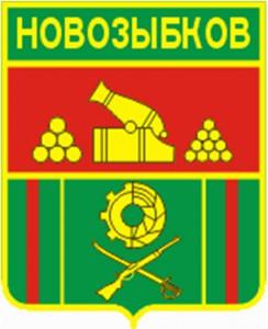 Старый герб Новозыбкова