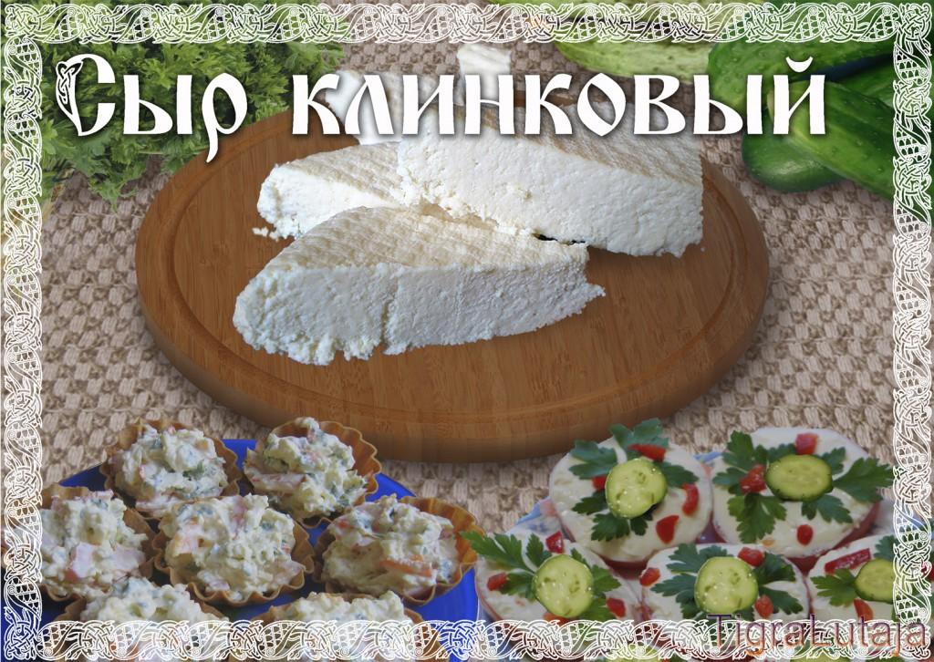 Сыр клинковый
