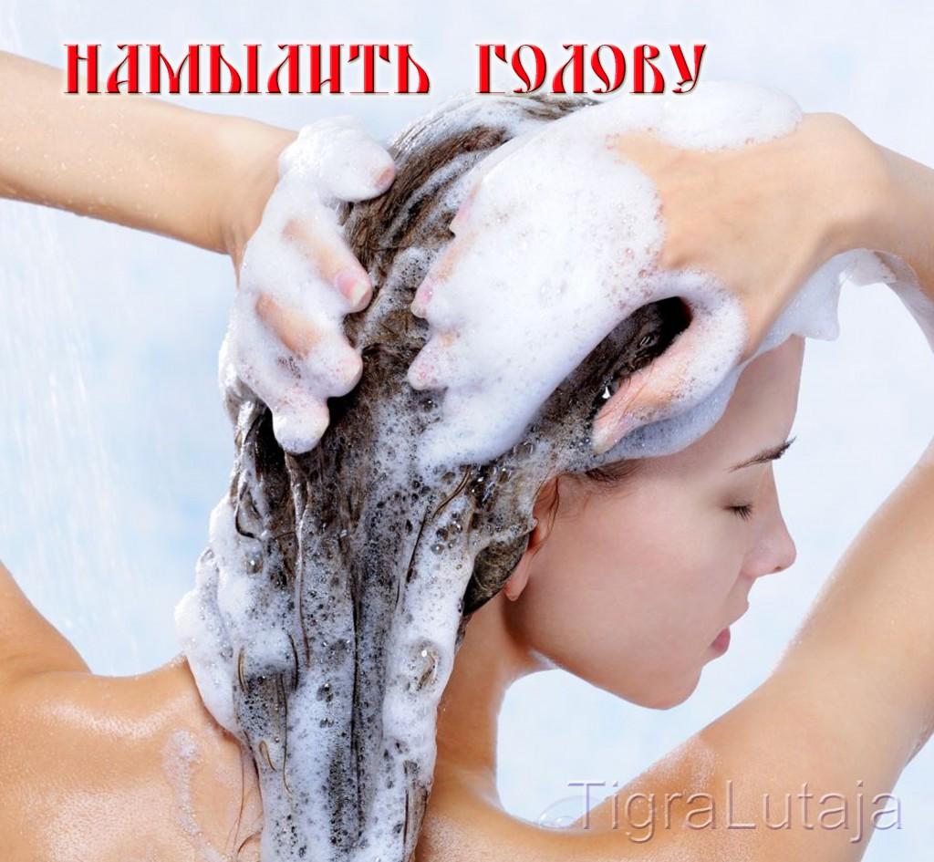 Намылить голову
