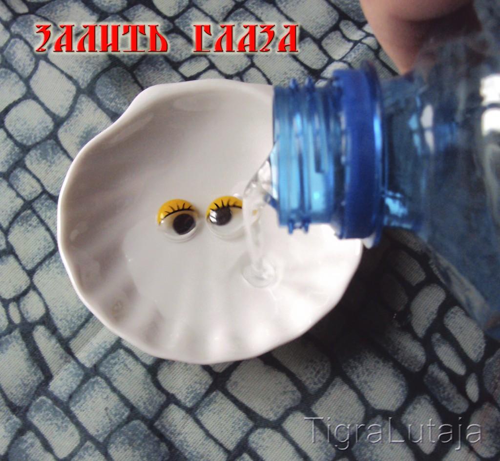 Залить глаза