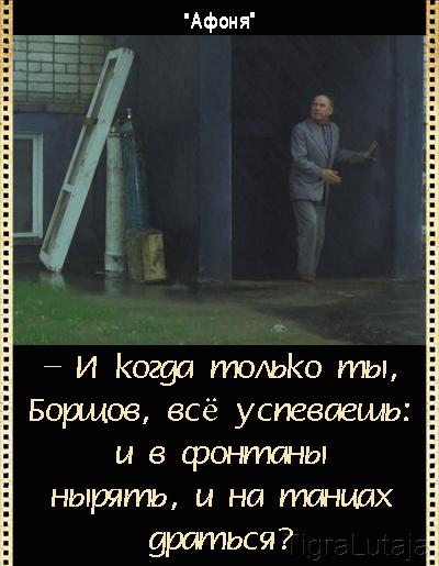 Афоня