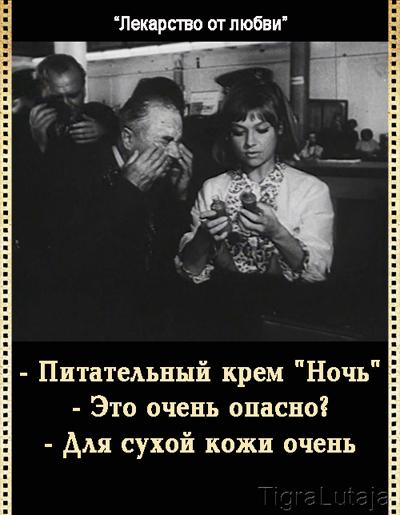 Лекарство от любви