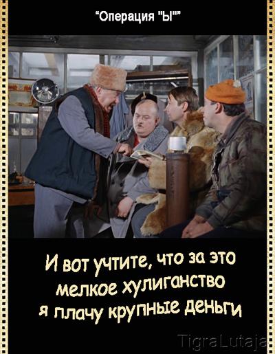 """Операция """"Ы"""""""