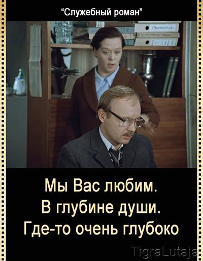 Служебный роман