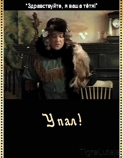 Здравствуйте, я ваша тётя!
