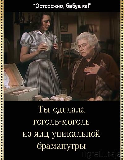 Осторожно, бабушка