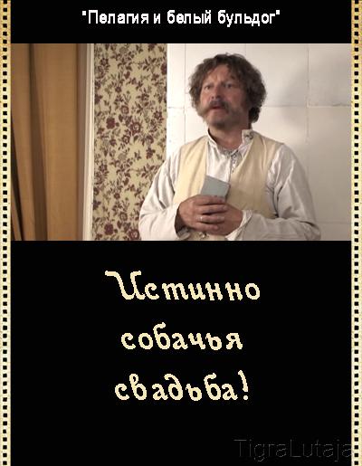 """""""Пелагия и белый бульдог"""""""