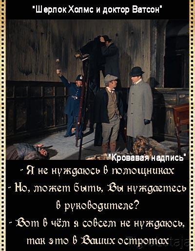 Шерлок Холмс и доктор Ватсон. Кровавая надпись