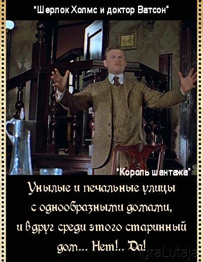 Шерлок Холмс и доктор Ватсон. Король шантажа