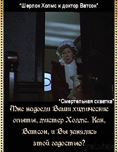 Шерлок Холмс и доктор Ватсон. Смертельная схватка