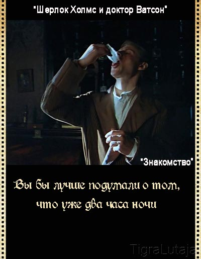 Шерлок Холмс и доктор Ватсон. Знакомство