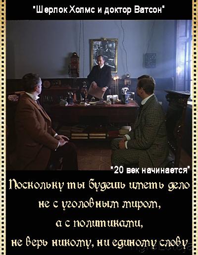 Шерлок Холмс и доктор Ватсон. 20 век начинается