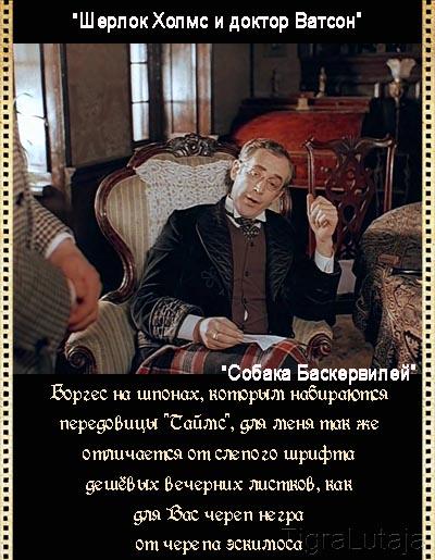 Шерлок Холмс и доктор Ватсон. Собака Баскервилей